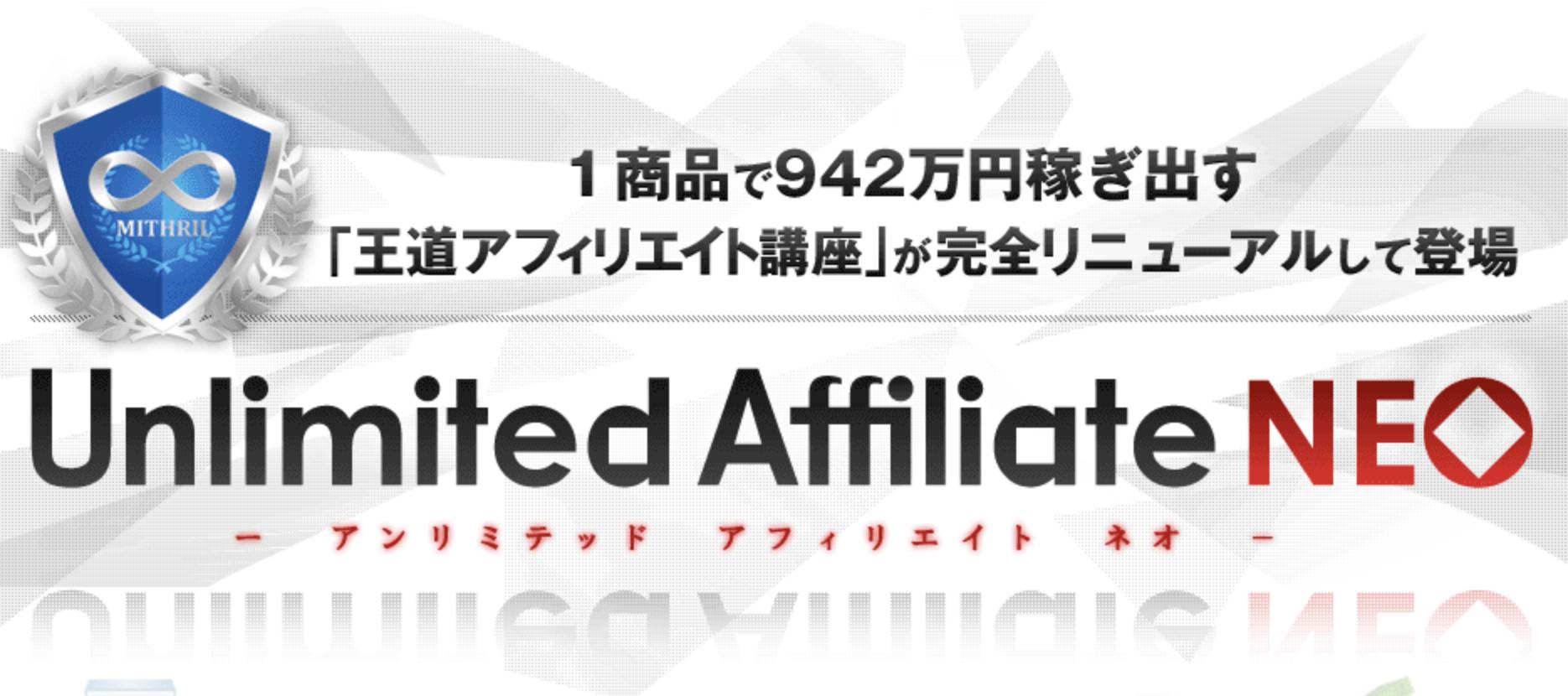 アンリミテッドアフィリエイトネオ(Unlimited Affiliate Neo)の特典付き購入はこちら!