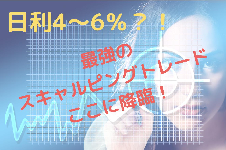 日利4〜6%を叩き出すトレード手法とは?【最強のスキャルピングトレードです。】