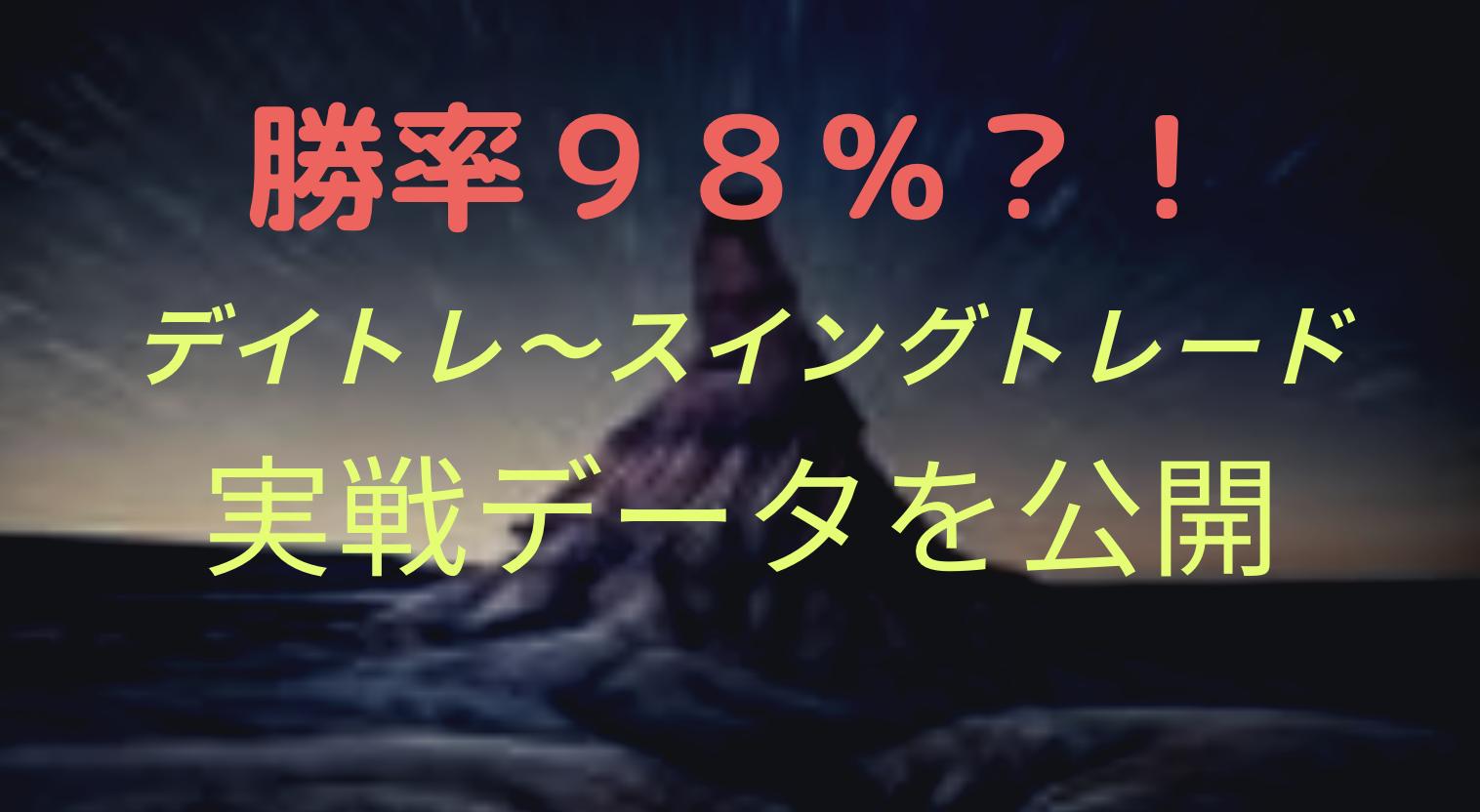 【勝率98%の報告あり】本庄さん「ご本人のブログ」や「実績」などをご紹介!