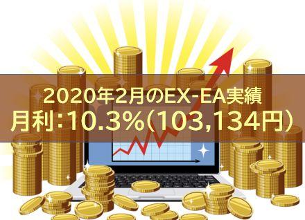 【月報】2020年2月のEX-EA実績 月利:10.3%(103,134円)