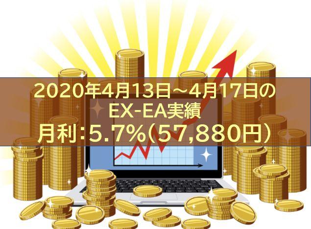 【週報】2020年4月13日~4月17日のEX-EA実績 週利:+5.7%(57,880円)