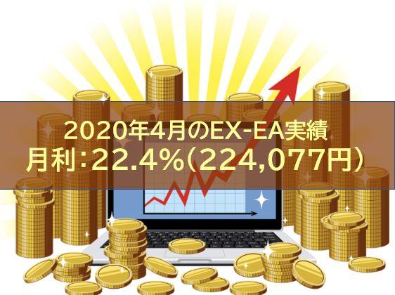 【月報】2020年4月のEX-EA実績 月利:22.4%(224,077円)