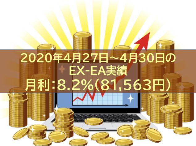 【週報】2020年4月27日~4月30日のEX-EA実績 週利:+8.2%(81,563円)